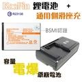 NOKIA BL-5B 鋰電池 + 側滑通用型智能充電器/座充/BSMI/商檢認證