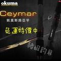 豬姐釣具✿免運 OKUMA Ceymar 凱莫斯 路亞竿