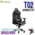 i-Rocks【T02 碳纖維 賽車椅/電競椅】大靜音輪/Z字托盤 Feng3C