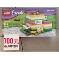 LEGO Friends 40080 筆筒