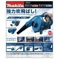 【台北益昌】牧田 Makita 工業最耐用 UB1103 電動吹風機 吸塵機 可調速 植筋 工業