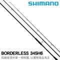 漁拓釣具 SHIMANO 17 BORDERLESS 345H6 (防波堤萬用竿)