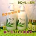 現貨出貨 二瓶1200元 ALOE天然潤膚乳 Allegrini 艾格尼 蘆薈保濕全效潤膚乳 義大利 500ml 超優惠
