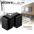 預購 SONY SA-Z9R 無線後置喇叭 (HT-Z9F SOUNDBAR-專用喇叭) 全台首創支援Dolby Atmos & DTS:X 公司貨 免運費