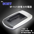 SONY NP-FA70鋰電池萬國電壓充電器
