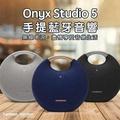 harman/kardon Onyx Studio 5 手提藍牙音響|無線喇叭 無線立體聲音響