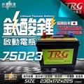 鈦酸鋰電池 超越鋰鐵 鋰鈦汽車啟動電瓶 12V 50AH 日本東芝TOSHIBA高倍率電芯 高效能 同 75D23L