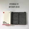 ไส้กรองแอร์ กรองแอร์คาร์บอน ฮุนได HYUNDAI H1 ปี 2009-2018 by Sakura OEM