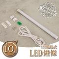 【dayneeds】USB觸碰式開關超薄型LED燈_十入
