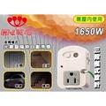 《樣樣型》光感全自動壁插 手動開關 延長插座 光線感應 可調靈敏 3PIN 1650W