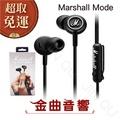 Marshall Mode 線控 耳道式耳機 | 金曲音響