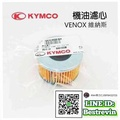 【THE ONE MOTOR】KYMCO光陽原廠 VENOX 250【機油濾心.機油濾網】維納斯 KED9