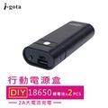 i-gota 2PORT DIY 行動電源盒 黑色(MBC-201)