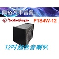 ☆興裕汽車音響☆【RockFordFosgate】12吋超低音喇叭+音箱 P1S4W-12
