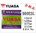 *電池倉庫*全新湯淺YUASA汽車電池 免加水90D23L(75D23L 55D23L加強)