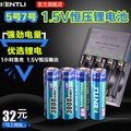 KENTLI家用5號充電電池鋰電usb充電aa電池1.5v通用恆壓快速充電
