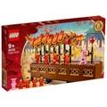 LEGO 80102 中國傳統節日系列 亞洲限定 舞龍組合