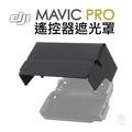 ➤Mavic Pro 配件【和信嘉】DJI Mavic Pro 遙控器遮光罩 大疆 空拍機 遮光罩 公司貨