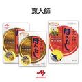 味之素AJINOMOTO 烹大師 干貝風味調味料 / 鰹魚風味調味料