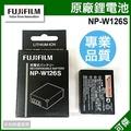 可傑 FUJIFILM 原廠電池 (盒裝) 恆昶公司貨 NP-W126S 適用XPRO2/XT20/XT2/XH1