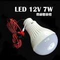 12V 7W LED 燈泡 球泡燈 帶線鱷魚夾 懸掛 夜市燈泡 露營燈 擺攤燈 地攤燈 野營燈 白光(80-2558)