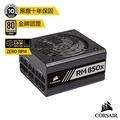 【CORSAIR海盜船】 RM850x 80Plus金牌 電源供應器
