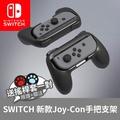 【Bteam】[買就送] Switch Joy-con 手把 支架 手柄 大亂鬥 Pro