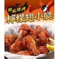 旋風燒烤檸檬翅小腿(5支/袋,2袋/包,3包/組)