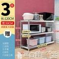 廚房置物架 3層微波爐架子不銹鋼落地三層收納儲物調料烤箱置物架 寶貝計畫