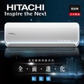 HITACHI 日立頂級變頻一對一冷暖氣RAS-71 / RAC-71