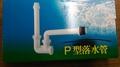 {岱順水電材料行}~[洗臉台配件]~面盆、洗臉台 洗手台 水槽 塑膠PVC 銅製 P管 S管 落水管