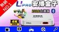 U-PRO 安博盒子藍牙智慧電視盒(越獄版)