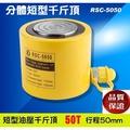 短型液壓油壓千斤頂 油壓缸 分離式千斤頂 分體式千斤頂 50T 50mm RSC-5050