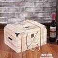 紅酒盒高檔紅酒木盒實木六支裝葡萄酒盒通用禮盒木箱6支裝紅酒箱子 NMS陽光好物