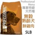 Professional Menu專業特級天然糧-無穀熟齡犬(鮮雞肉)5LB