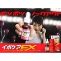 預購日本製 IPOCARE EX無痛除小肉芽美容液(強力推薦!)