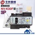 士林電機 3P漏電斷路器 NV-K30F (220V用) 可選3P15A / 3P20A / 3P30A -《HY生活館》水電材料專賣店