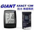 《67-7 生活單車》捷安特 GIANT 正品 新款 AXACT 13W 自行車 防水 無線碼表