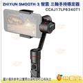 現貨 附硬殼包 智雲 ZHIYUN SMOOTH 3 III 手機三軸穩定器 穩定器 直播 婚攝 微電影