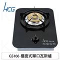 【康廚】和成牌HCG-GS106☆銅合金爐蓋琺瑯爐架☆強化玻璃單口檯面式瓦斯爐☆含標準安裝