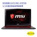 MSI微星 GV72 8RC-078TW 17.3吋獵豹熱銷版電競筆電 下標前請先詢問貨況