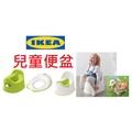 現貨 IKEA代購 兒童便盆 學習馬桶 兒童馬桶座 底部防滑 兒童便座