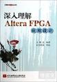 深入理解Altera FPGA應用設計