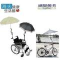 【感恩使者 海夫】雨傘固定架 輪椅 電動車 腳踏車 伸縮式