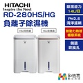 HITACHI 日立 RD-280HS / HG 負離子清淨除濕機 (14L/日)  感溫適濕 熱管節能科技 搭載PM2.5濾網【和信嘉】台灣公司貨