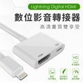 Lightning Digital AV Adapter 轉接器 Lightning to HDMI