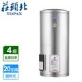 【莊頭北】直立型儲熱式電熱水器20加侖(TE-1200)