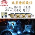 &批發配件&比亞迪F0/G3/L3/G6思銳速銳S6/S7汽車led閱讀燈車頂室內燈泡改裝