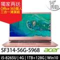 Acer Swift 3 SF314-56G-5968 14吋FHD/i5-8265U/1TB+128G/MX150 2G/Win10  輕薄粉色筆電-加碼送Office365個人版+原廠藍牙喇叭