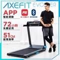 【well-come 好吉康】AXEFIT-進化者2 電動跑步機(藍芽喇叭/專屬APP)